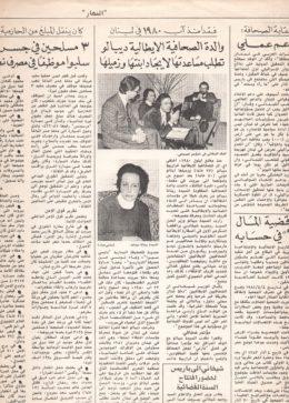 Delegazione dei giornalisti italiani a Beirut
